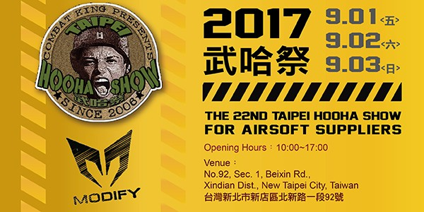MODIFY to meet you at the 2017 Taipei Hooha Show