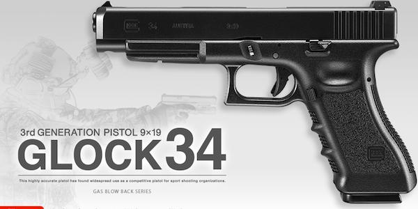 Tokyo Marui Glock 34 GBB released!