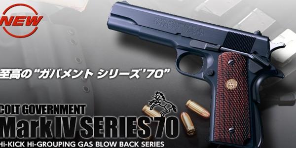 Tokyo Marui new GBB pistol